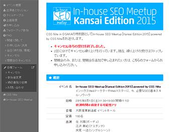 In-house SEO Meetup