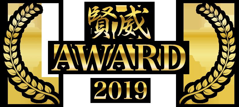『ウェブライダー』賢威 AWARD 2019