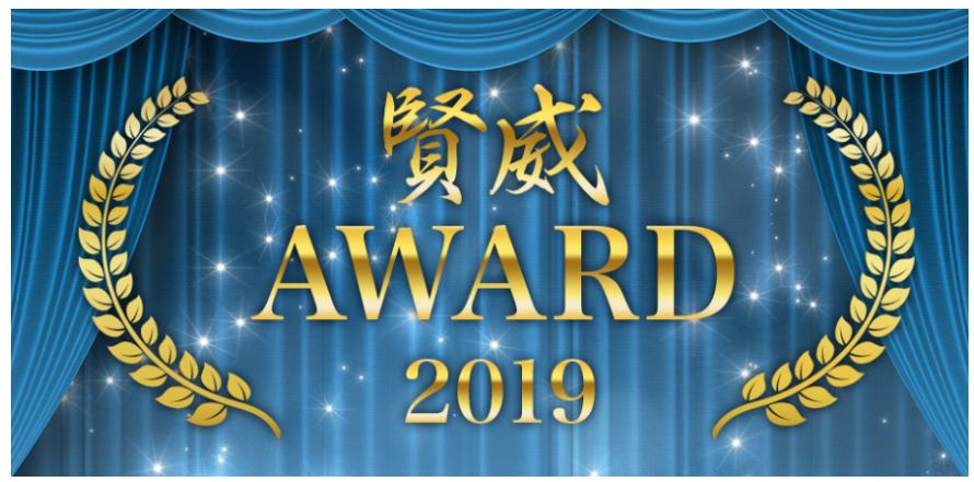 KENI AWARD 2019